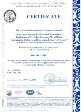 Сертификат качества подготовки