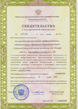 Свидетельство о государственной аккредитации